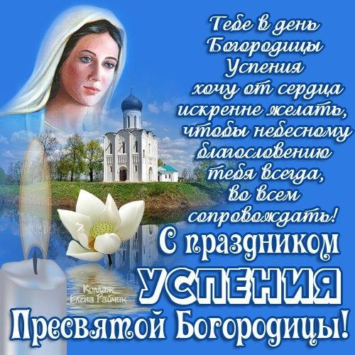Пресвятая богородица поздравления