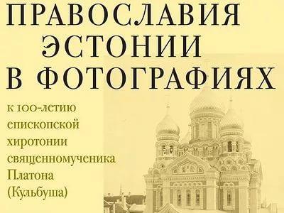 православные знакомства в эстонии