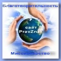 православные знакомства в украине на сайте надежда