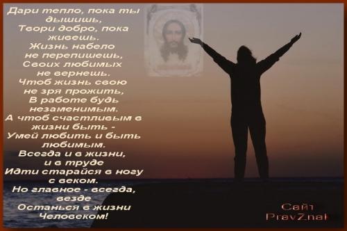 Духовное поздравление мужчинам