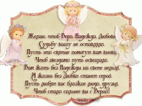 Поздравления на праздник вера надежда любовь для веры