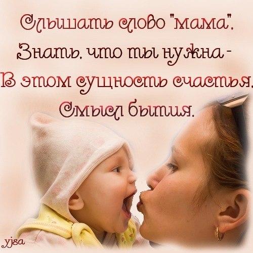 Православное поздравление с днем матери фото 368