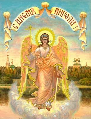 православные поздравления с днём ангела