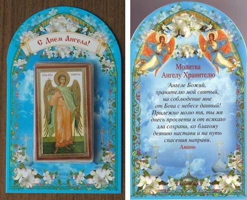 Православный сайт день ангела поздравления