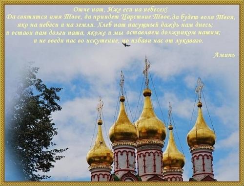 православная социальная сеть знакомства и общение