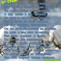 стихи на православную тематику взять кредит