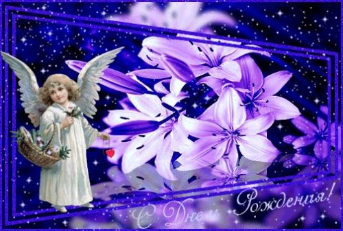 Поздравления с днем рождения женщине ангеле