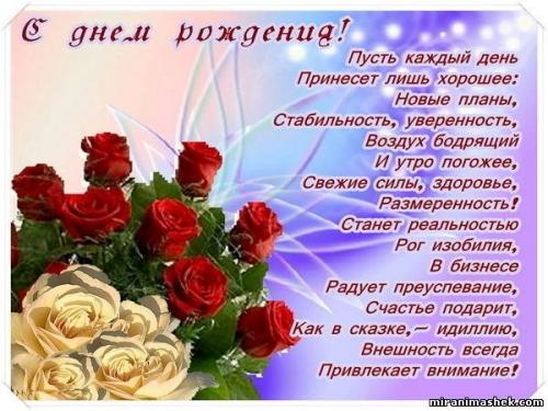 Открытки ко дню рождения для православных 913